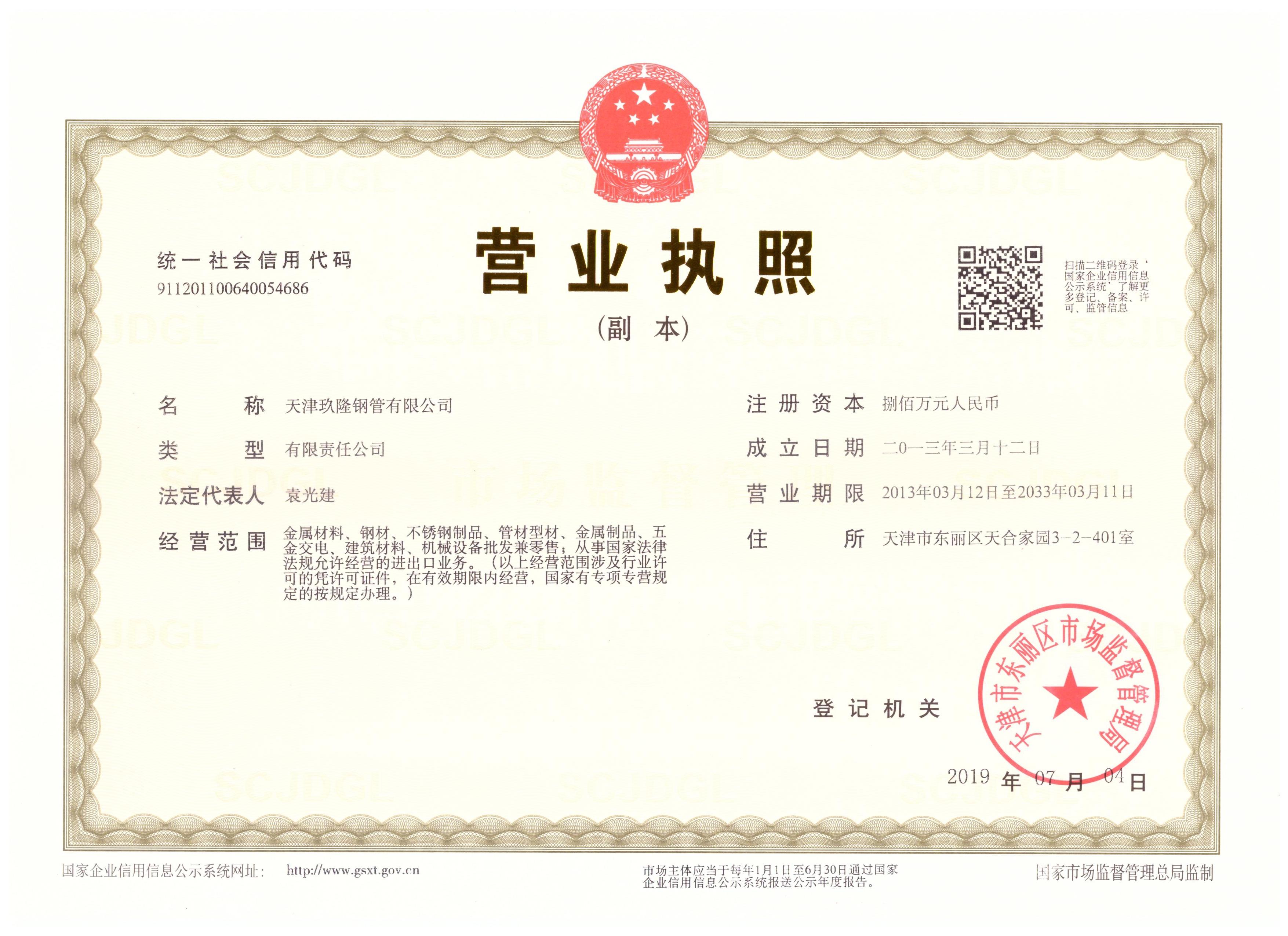 天津玖隆钢管有限公司