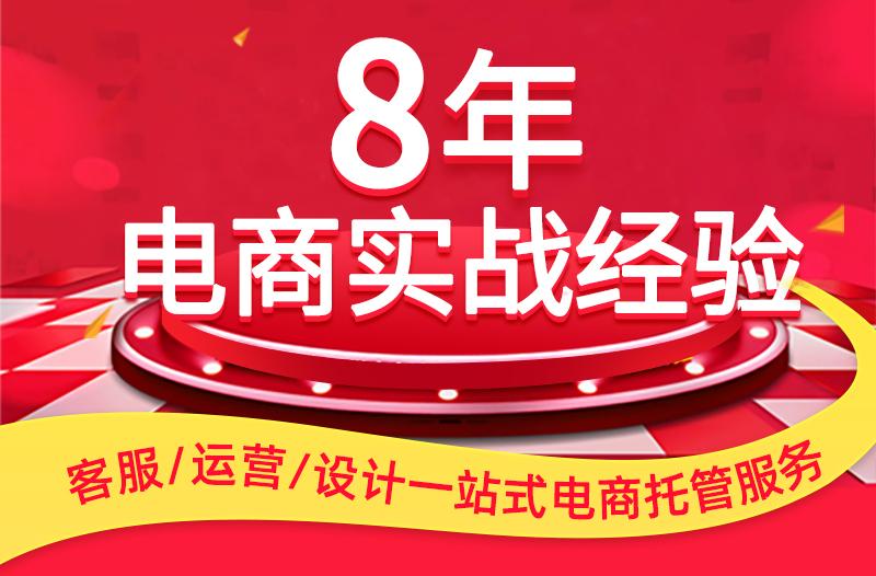 代运营多少钱一个月_代运营公司相关-河南翱北实业有限公司