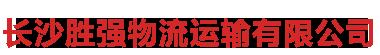 长沙胜强物流运输有限公司