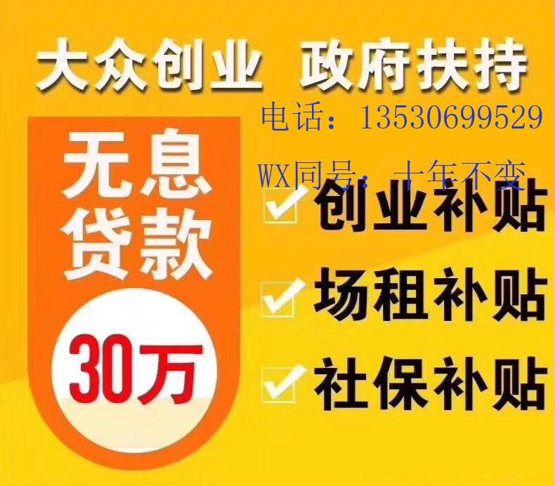 创业贷款_创业项目招商相关-深圳市茗杰知识产权代理有限公司