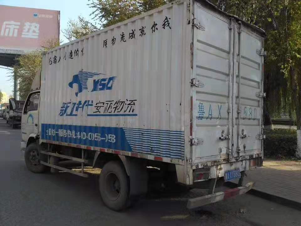 临沂到平顶山物流公司费用_货物运输相关-济南新时代安丽物流有限公司
