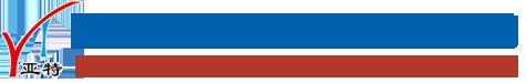 長沙亞特電子科技有限公司