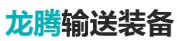 安阳市龙腾粮机配件有限公司