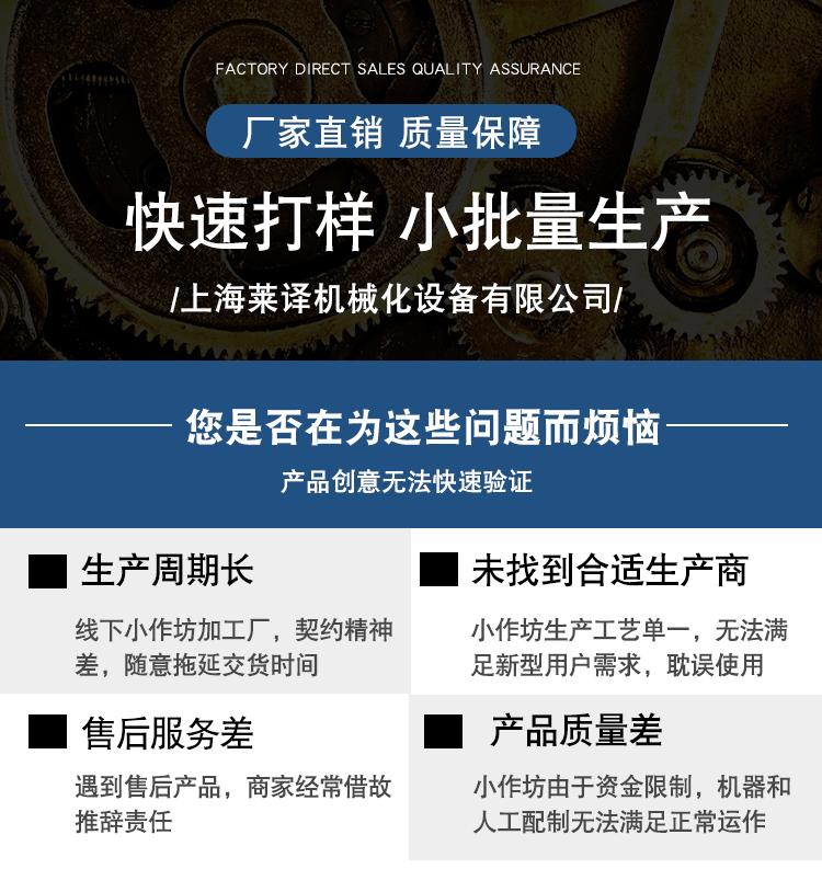 cnc加工加工中心_其他形式加工相关-上海莱译机械设备有限公司