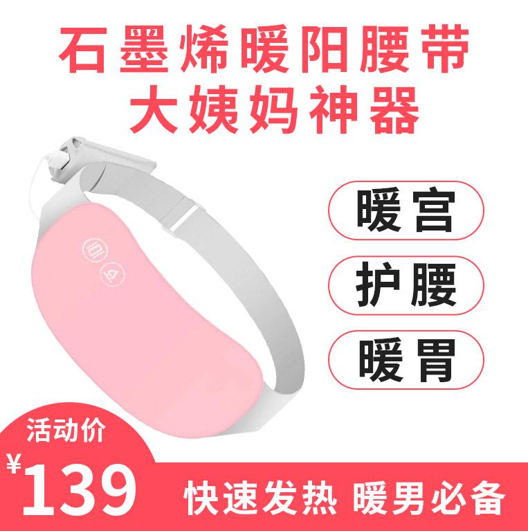 智能暖宫腰带加工_腰带配件相关-杭州康韵语医疗科技有限公司