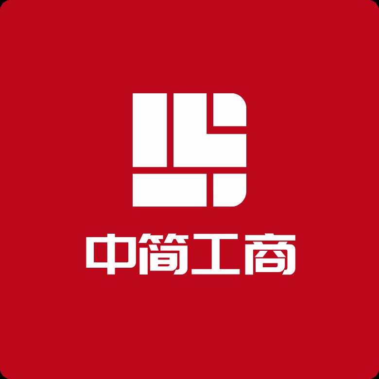 上海中简工商税务登记服务中心