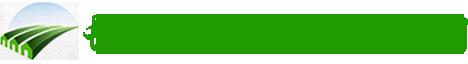 长沙市绿地棚业有限公司