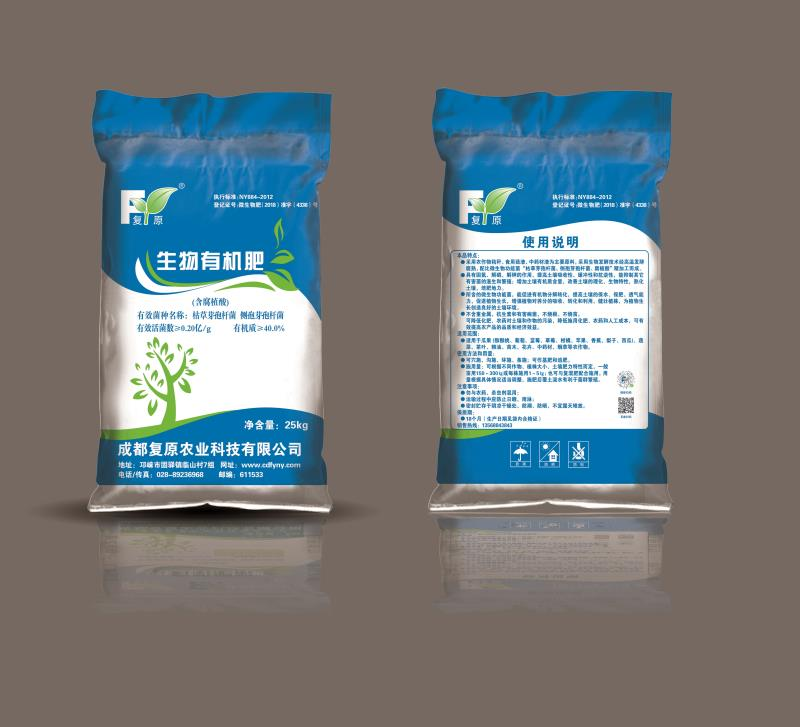 水果专用有机肥料价格_生物肥料相关-成都复原农业科技有限公司