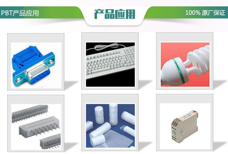 原装PBT厂家直销_原装PBT供应商-东莞市企航塑胶原料有限公司