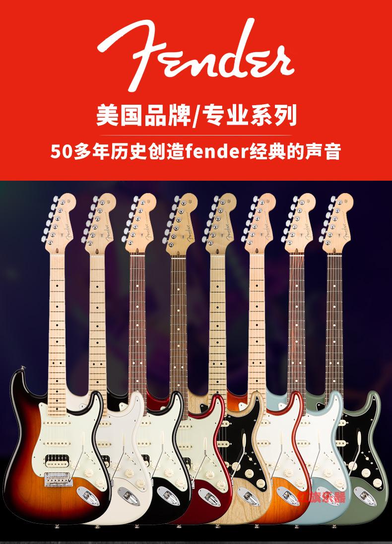 电吉他_Fender弹拨类乐器品牌-河南欧乐乐器批发有限公司