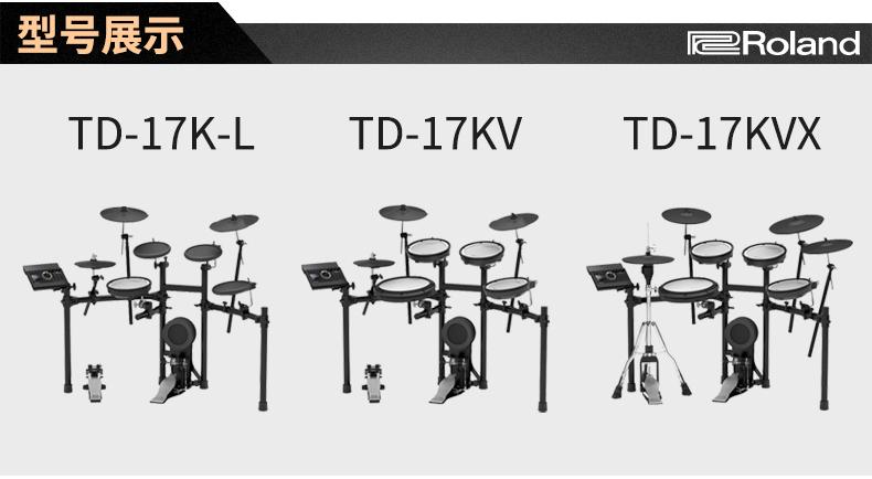 电子鼓_国产打击类乐器总代理-河南欧乐乐器批发有限公司