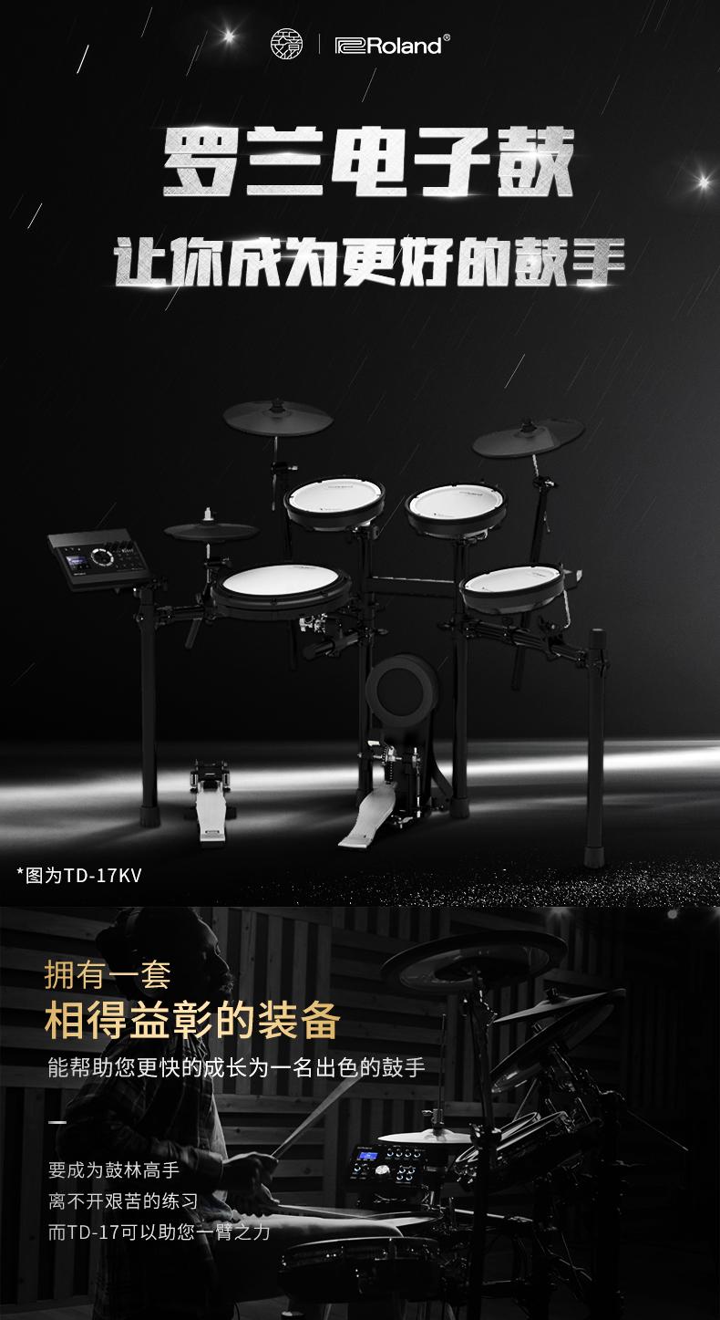 北京Roland电子鼓专卖店_海星王打击类乐器哪里便宜-河南欧乐乐器批发有限公司