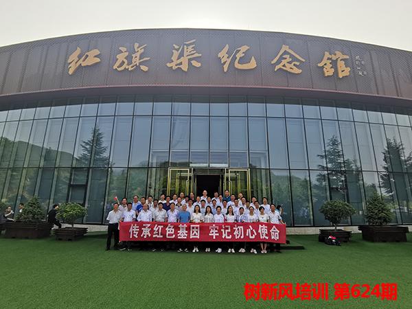 专业红旗渠_培训中心相关-林州市树新风文化培训中心