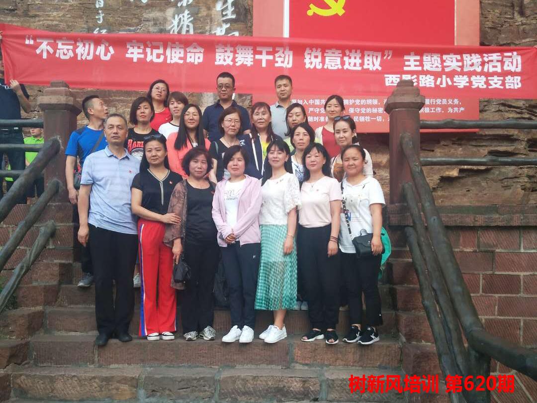党员红旗渠精神教育基地_培训中心相关-林州市树新风文化培训中心