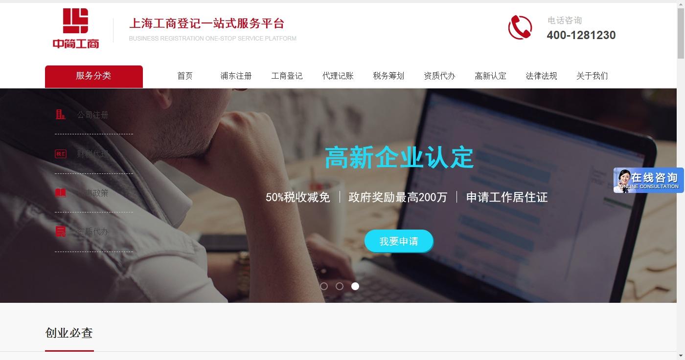 办理营业执照_上海公司注册服务注册地址-上海中简工商税务登记服务中心