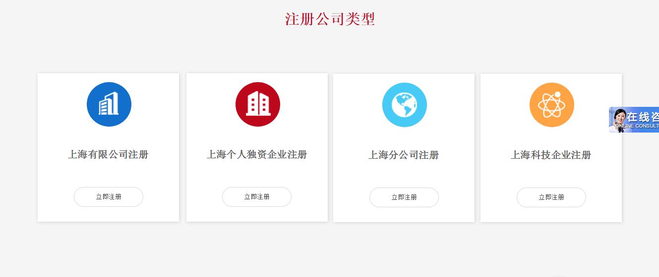 浦东公司注册代理电话_公司注册网址相关-上海中简工商税务登记服务中心