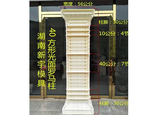 我们推荐现浇罗马柱模具批发价_橡胶成型模具相关-涟源市渡头塘镇新宇欧式模具厂