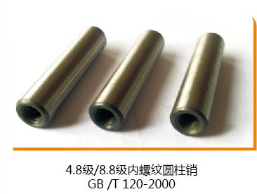 临沂4.4级圆锥销键规格_安全螺栓哪里卖-济南特劲标准件有限公司