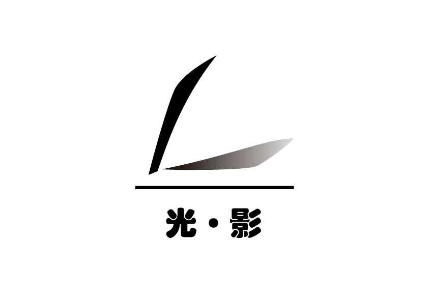 西安光之影科技发展有限公司