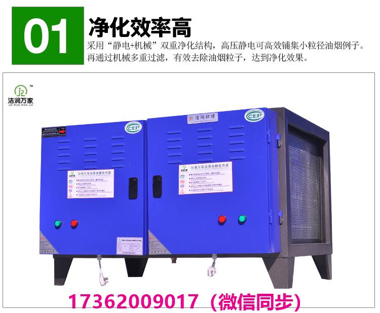 多功能油烟净化器生产厂家_油烟净化器厂家相关-山东乐米电器有限公司