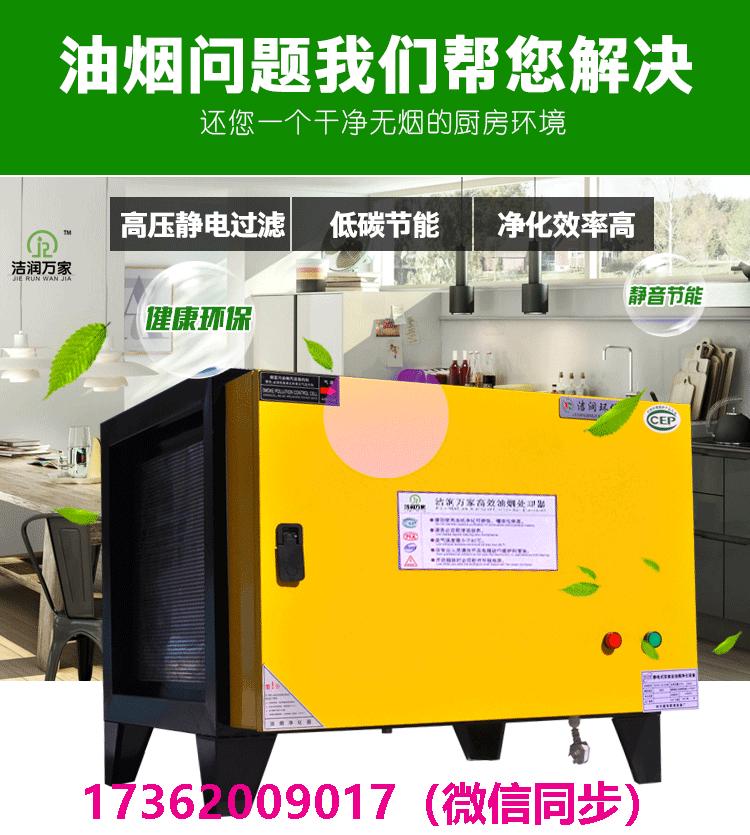 口碑好的油烟净化器价格_油烟净化器 厨房相关-山东乐米电器有限公司