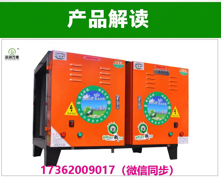 静电油烟净化器价格_提供食品烘焙设备-山东乐米电器有限公司