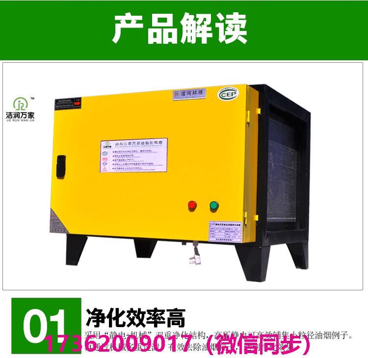 口碑好的油烟净化器报价_油烟处理净化器相关-山东乐米电器有限公司