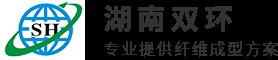 湖南双环纤维成型设备有限公司