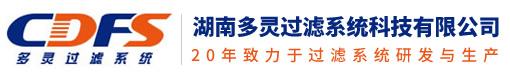 湖南多灵过滤系统科技有限公司