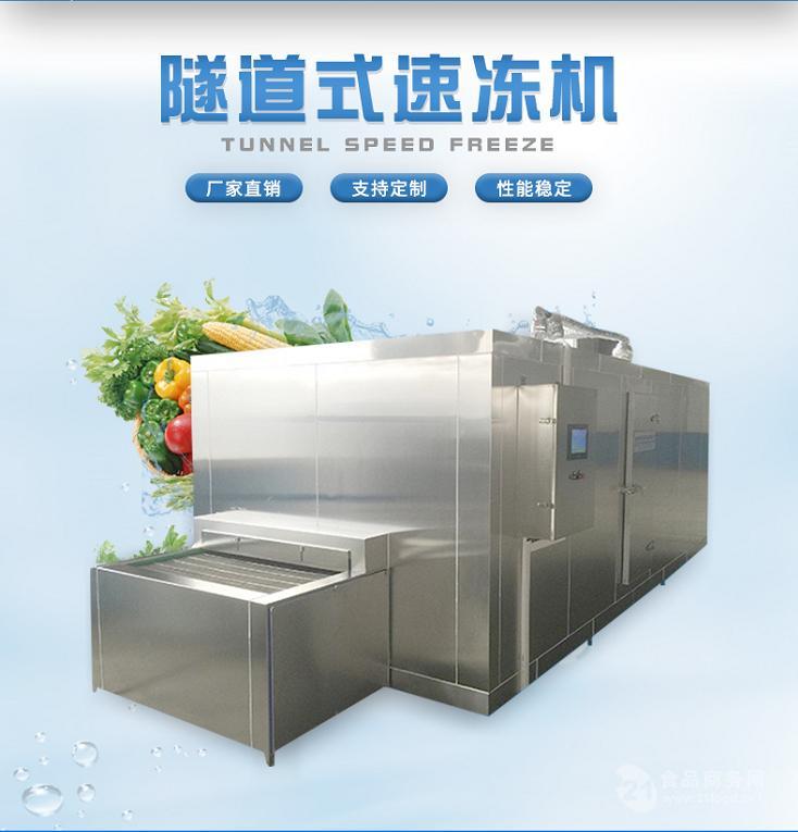 果蔬速冻机_果蔬冷冻食品加工设备-山东盛德诺机械科技有限公司