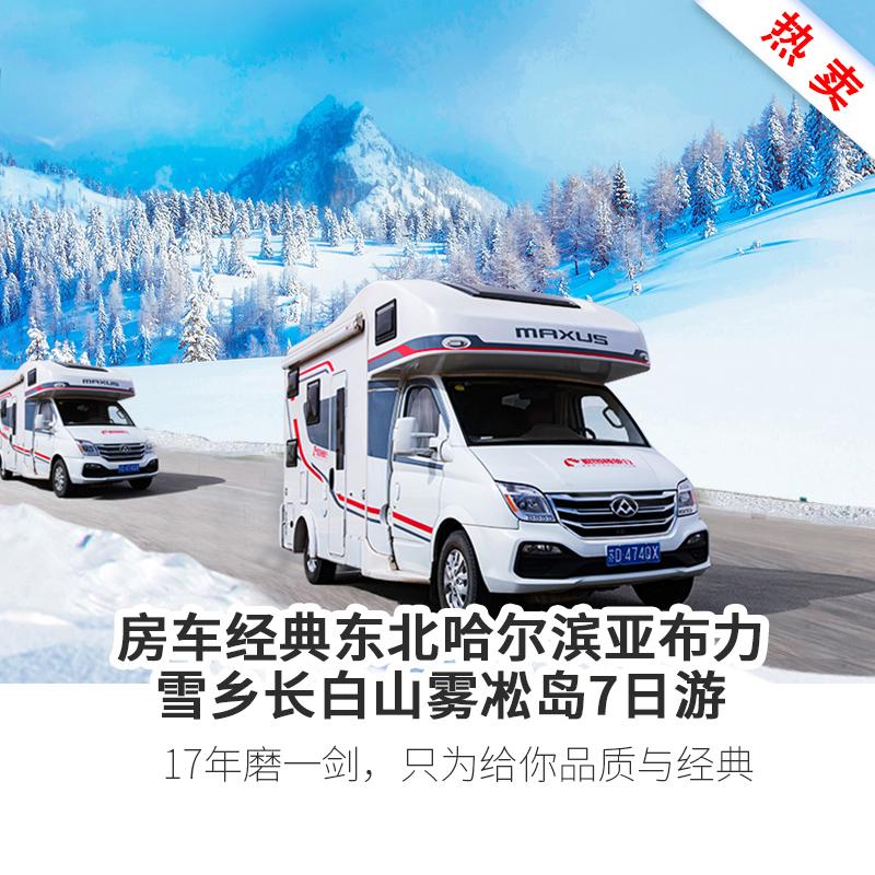 旅游跟团_万达旅游服务-牡丹江狼图腾国际旅游集团有限公司