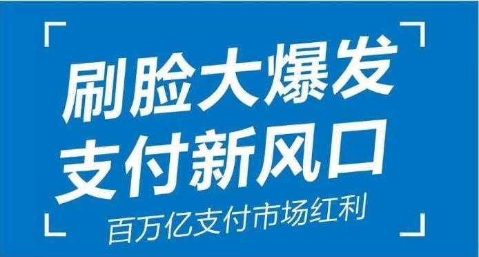 安徽刷臉支付代理加盟_移動支付終端相關-深圳市咫尺網絡科技有限公司