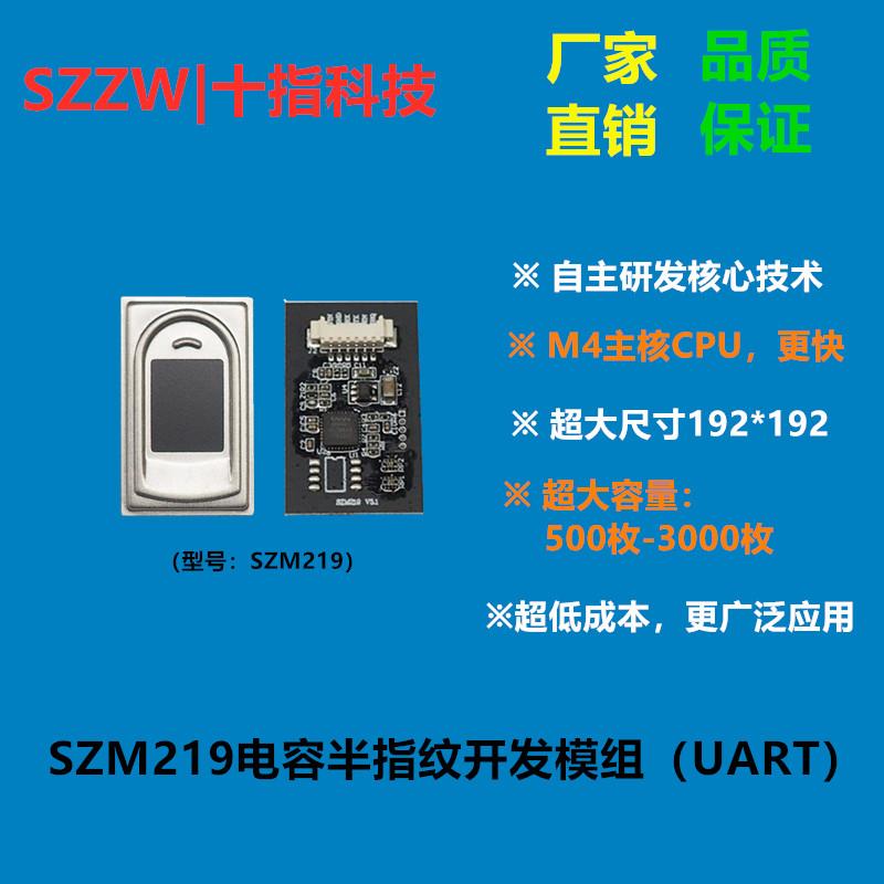 脱机指纹开发SDK开发包_指纹识别仪相关-深圳市十指科技有限公司