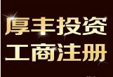 柳州厚丰商务秘书有限公司