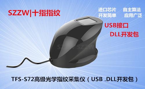 在线认证指纹识别仪_指纹识别仪出售相关-深圳市十指科技有限公司