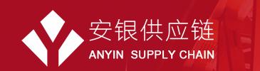 河南安银供应链管理有限公司