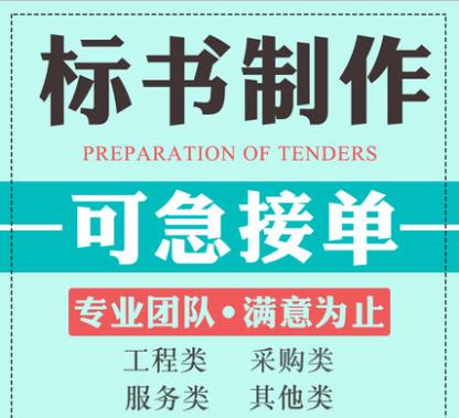 河北采购标书代办_招其他咨询、策划代办-上海广励工程技术咨询有限公司