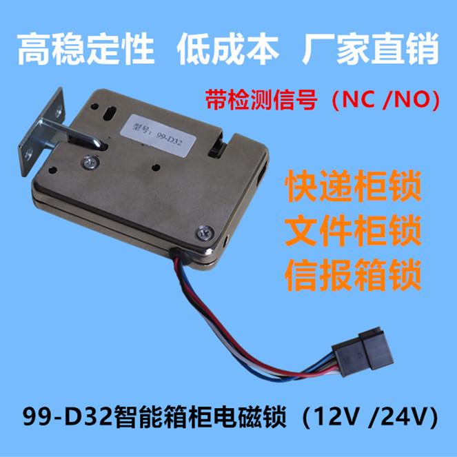 箱包电磁锁生产厂家_电磁锁品牌相关-深圳市十指科技有限公司