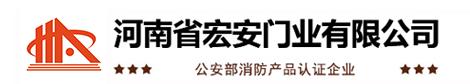 河南省宏安门业有限公司