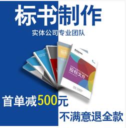 正规投标书代办公司_哪里有其他咨询、策划编写-上海广励工程技术咨询有限公司