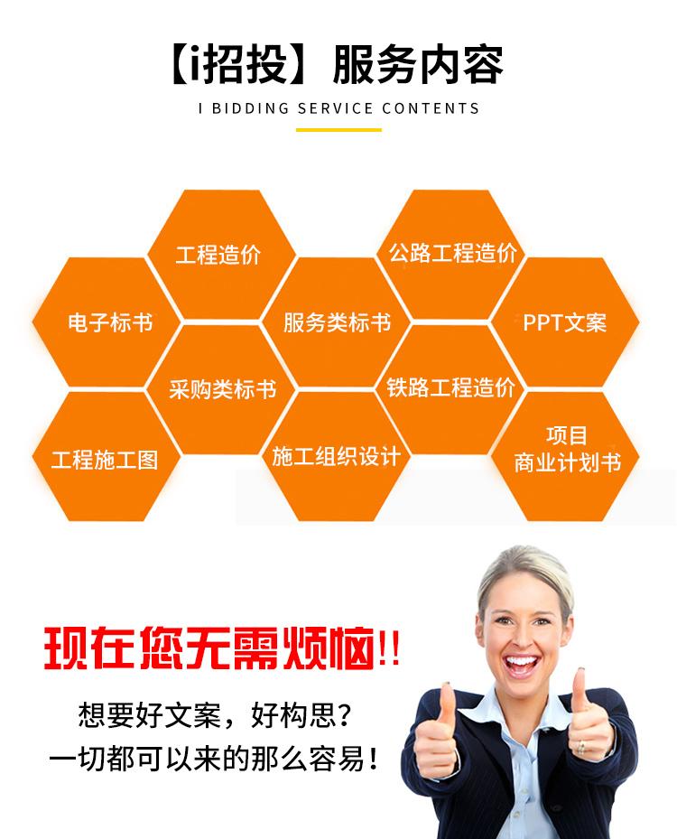 江苏代写招投标文件报价_代做其他咨询、策划报价-上海广励工程技术咨询有限公司