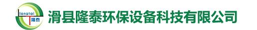 滑县隆泰环保设备科技有限公司