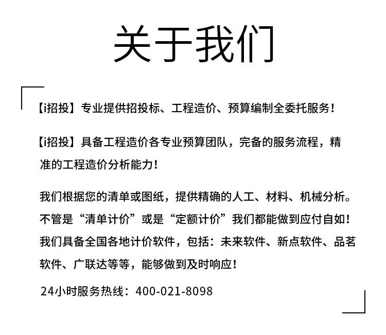 广西提供招投标书公司_招投标书怎么写相关-上海广励工程技术咨询有限公司