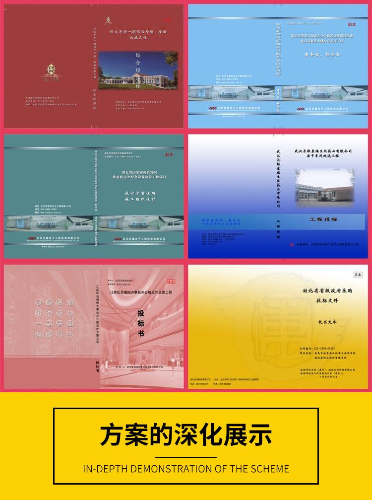 山东项目招投标书_招投标书制作相关-上海广励工程技术咨询有限公司