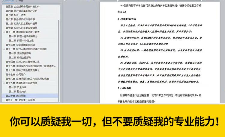 安徽工程招投标书机构_采购其他咨询、策划设计-上海广励工程技术咨询有限公司