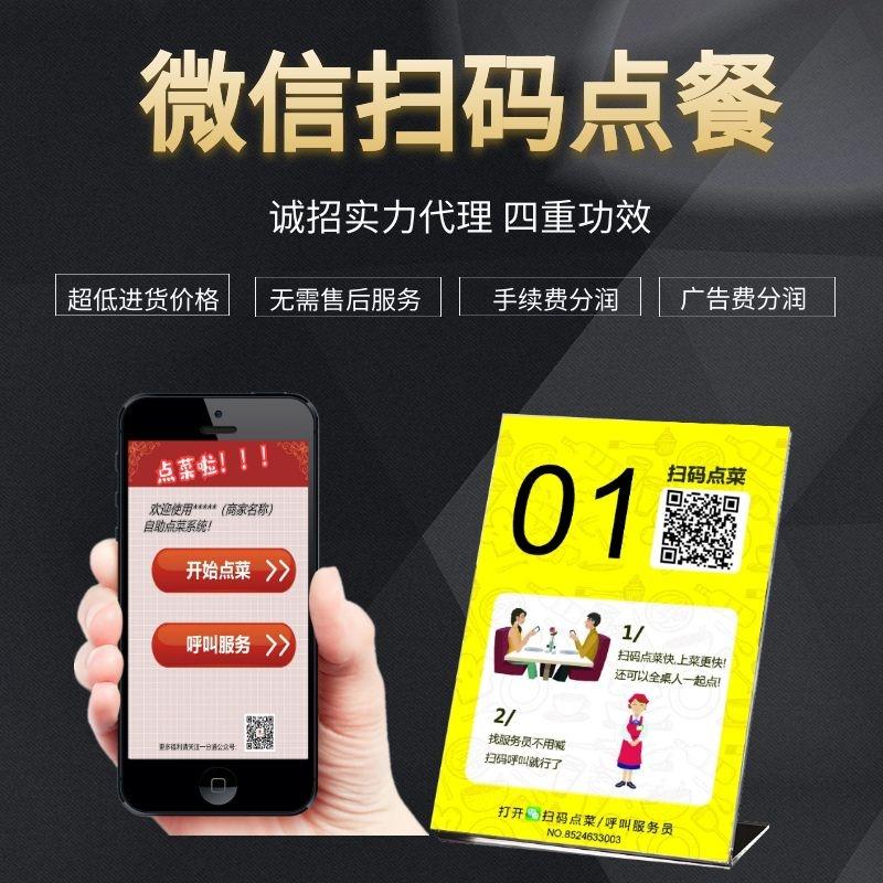 微信扫码点餐系统代理条件_更正宗餐饮服务-深圳市中贤在线技术有限公司