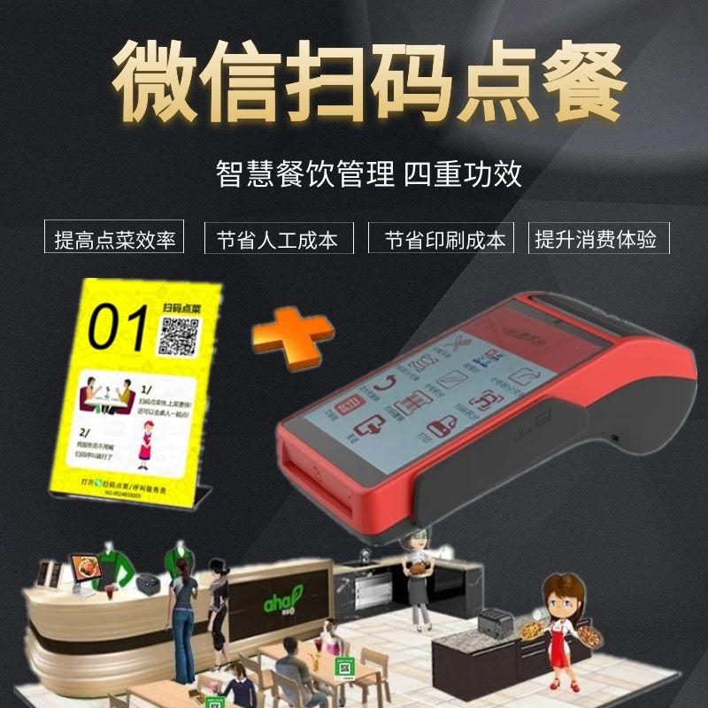 高品质无线扫码点餐机代理加盟_扫码点餐机销售相关-深圳市中贤在线技术有限公司
