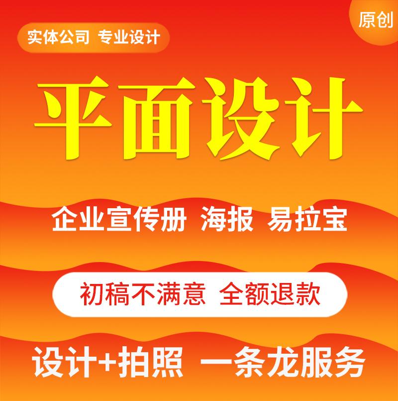 海报设计_海报图片、画册多少钱-北京启明星汇英科技发展有限公司