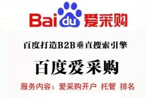 郑州百度爱采购视频教程_广告发布服务-安阳市青峰网络科技有限公司