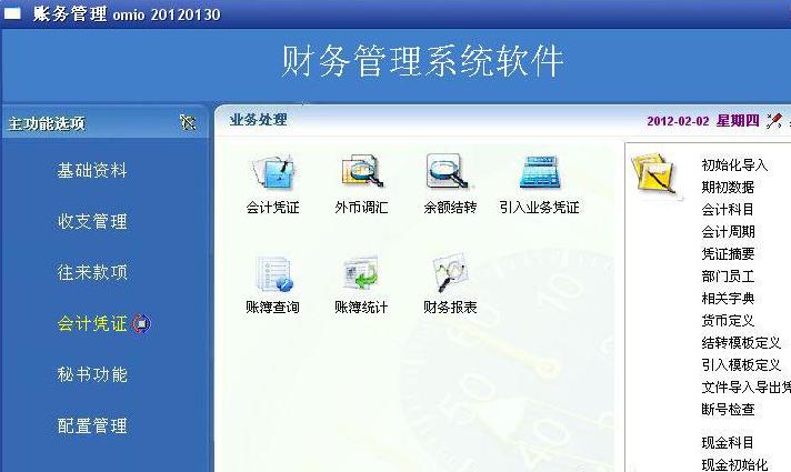 家庭开支管理系统_家庭收支管理系统